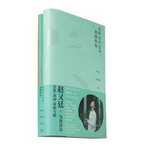 詩集/ 在所有聲音中,我傾聽你:趙又廷為你讀詩(書籍+CD) 中国版 マーク・チャオ Mark Chao 朗読
