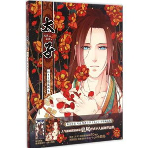 Illustration collection / Prince The same title theme collection Chinese version Fufu Imperial style