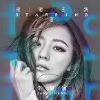 張靚穎/ 領銜主演II <初回限定版>(CD+写真集) 中国盤 STARRING II ジェーン・チャン JANE ZHANG