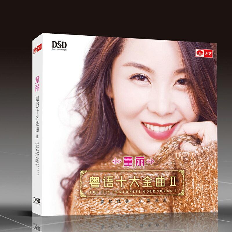 韓国(K-POP)・アジア, アジア  IICD) TOP TEN CANTONESE GOLD SONGS II Tong Li