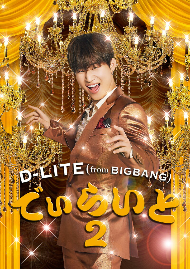 D-LITE(from BIGBANG)/ でぃらいと 2 (CD+2DVD+スマプラ) 日本盤 ビッグ・バン テソン BIG BANG ディライト