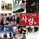 V.A./ サランVol.5〜韓国TVドラマ主題歌集〜 (CD) 日本盤