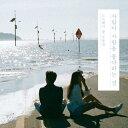 【メール便送料無料】ノルウェイの森/ 小品集 -人が人を好きなのは (CD) 韓国盤 Norwegian Wood ノルウェーの森