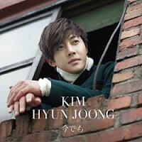キム・ヒョンジュン(SS501リーダー)/今でも<通常盤>(CD)日本盤