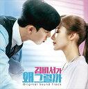韓国ドラマOST/ 「キム秘書がなぜそうか」オリジナル・サウンドトラック (2C