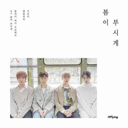 韓国(K-POP)・アジア, 韓国(K-POP) N.FLYING -5th Mini Album (CD)