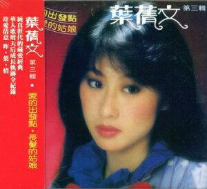 葉蒨文/ 愛的出發點.長髮的姑娘<復刻版> (CD) マレーシア盤 サリー・イップ サリー・イェー Sally Yeh