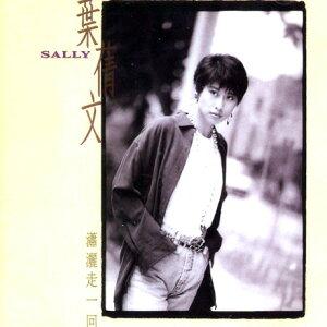【メール便送料無料】葉蒨文/ 瀟灑走一回<復刻版> (CD) 台湾盤 サリー・イップ サリー・イェー Sally Yeh