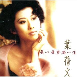 葉蒨文/ 真心真意過一生<復刻版> (CD) 台湾盤 サリー・イップ サリー・イェー Sally Yeh