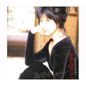 葉蒨文/ 離開情人的日子 (CD) 台湾盤 サリー・イップ サリー・イェー Sally Yeh