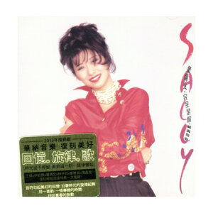 葉蒨文/ 完全是你精選金曲 (CD) 台湾盤 サリー・イップ サリー・イェー Sally Yeh