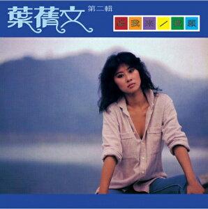 葉蒨文/ 跟我來<復刻版> (CD) マレーシア盤 サリー・イップ サリー・イェー Sally Yeh