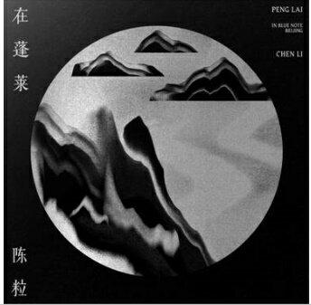 陳粒/ 在蓬萊 (CD+Blu-ray) 台湾盤 チェン・リー Peng Lai in Blue Note Beijing