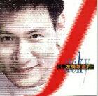張學友/ 友情歌歲月精選 <復刻版> (CD)台湾盤 ジャッキー・チョン Jacky Cheung ジャッキー・チュン