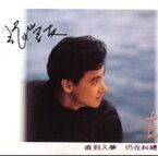 張學友/ 在我心深處 <復刻版> (CD)台湾盤 ジャッキー・チョン Jacky Cheung ジャッキー・チュン