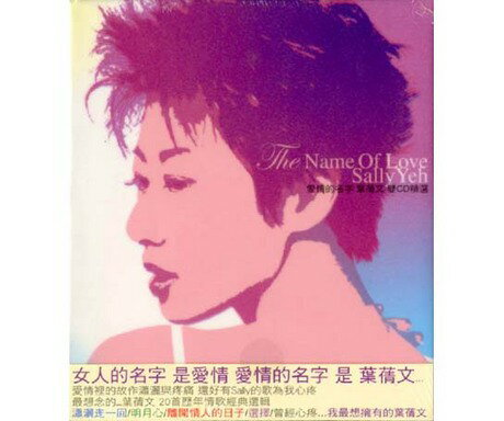 韓国(K-POP)・アジア, アジア 33960; (2CD) The Name of Love Sally Yeh