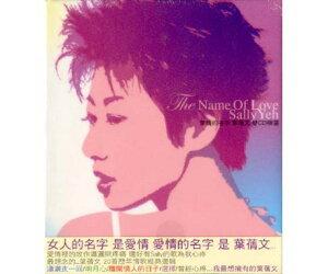 葉蒨文/ 愛情的名字 (2CD) 台湾盤 The Name of Love サリー・イップ サリー・イェー Sally Yeh
