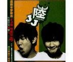 【メール便送料無料】林俊傑/ JJ 陸 <通常版> (CD) 台湾盤 JJ リン・ジュンジェ Lin Jun Jie