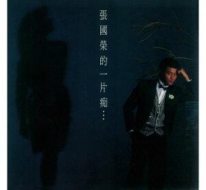 張國榮/ 張國榮的一片痴…<復刻版> (CD) 香港盤 レスリー・チャン Leslie Cheung 張国栄