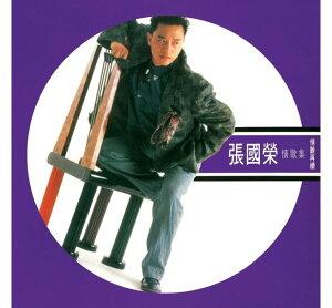 【メール便送料無料】張國榮/ 情歌集情難再續<復刻版> (CD) 香港盤 レスリー・チャン Leslie Cheung 張国栄