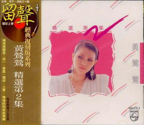 韓国(K-POP)・アジア, アジア  2 (CD) Tracy Huang