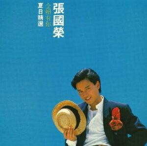 【メール便送料無料】張國榮/全頼有你<復刻版> (CD) 香港盤 レスリー・チャン Leslie Cheung