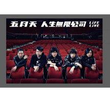 五月天/人生無限公司LiFELiVE<プレオーダー限定版>(3CD)台湾盤メイデイMAYDAY