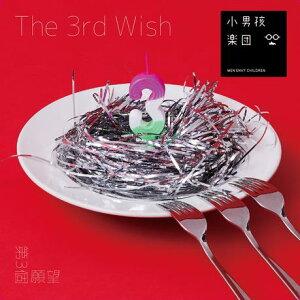【メール便送料無料】小男孩樂團/ 第三個願望 (CD) 台湾盤 The 3rd Wish Men Envy Children