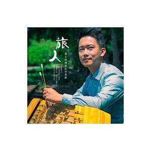 羅正楎/《旅人》揚琴創作專輯 (CD) 台湾盤 Luo Cheng-Hun 台灣竹樂團 タイワン・バンブー・オーケストラ Taiwan Bamboo Orchestra TBO