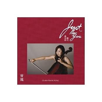 クラシック, その他  20320;CD Just Meet You Clara Tseng Feng