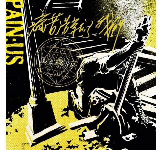 韓国(K-POP)・アジア, アジア OBSESS PAIN;US (CD)