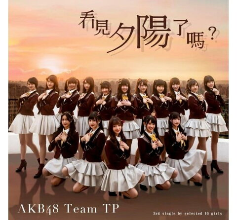 AKB48Team TP/ 看見夕陽了嗎? (CD+DVD)台湾盤 Have You Seen the Sunset? TPE48
