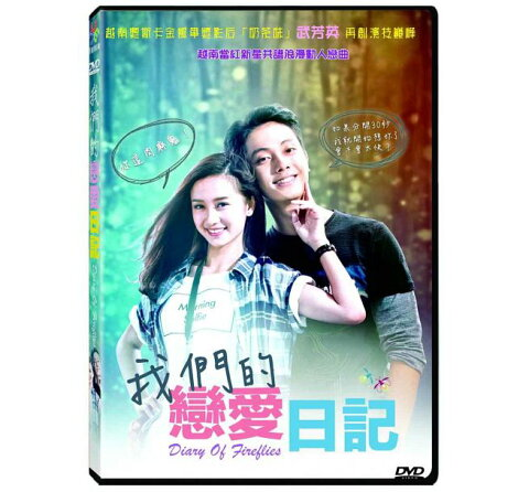 ベトナム映画/ Diary Of Fireflies (DVD) 台湾盤 我們的戀愛日記 Cho Em Gan Anh Them Chut Nua