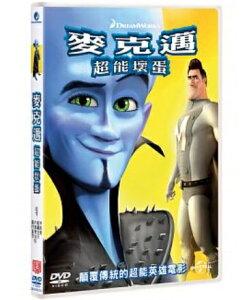 映画/ メガマインド(DVD) 台湾盤 Megamind