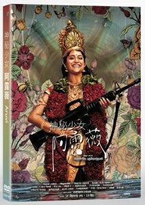 タミル映画/ アルヴィ (DVD) 台湾盤 Aruvi 神秘少女阿露薇