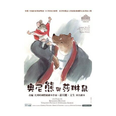 海外アニメ, 作品名・か行  (DVD) Ernest et Celestine