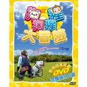 日本バラエティ番組/ パン&ジェームズのおつかい大挑戦!(DVD-BOX) 台湾盤 The Adventure of Pan and James 狗狗猩猩大冒險