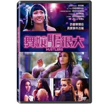 アメリカ映画/ ハスラーズ (DVD) 台湾盤 Hustlers
