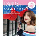 【メール便送料無料】写真集/ 攝影大師黄天仁教你用手機拍出完美的生活時尚Look! 台湾版 Fashion Portrait × Smartphone 撮影技術 人物撮影 スマートフォン
