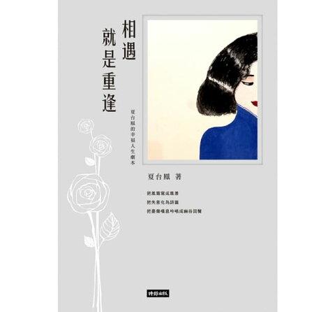 エッセイ/ 相遇就是重逢:夏台鳳的幸福人生劇本 台湾版 夏台鳳 シア・タイフォン Tai Feng-Hsia