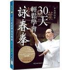30天輕鬆學會詠春拳(DVD2枚付き) 台湾版 えいしゅんけん Wing Chun