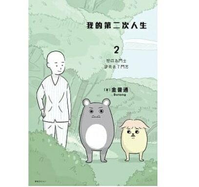 絵本, 絵本(外国)  (2) Botong (02)