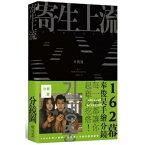 韓国映画「パラサイト 半地下の家族」絵コンテブック 台湾版 Parasite: Screenplay 寄生上流-分鏡書:每一幕都起雞皮疙瘩!奉俊昊手繪162幕分鏡書 Parasite: Storyboard Book