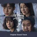 【メール便送料無料】韓国ドラマOST/ 自白 (2CD) 韓国盤 CONFESSION