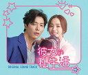 韓国ドラマOST/ 彼女の私生活 オリジナルサウンドトラック (CD+DVD)