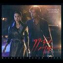 【メール便送料無料】韓国ドラマOST/ 99億の女 (CD) 韓国盤 WOMAN OF 9.9 BI