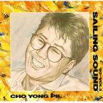 【メール便送料無料】チョー・ヨンピル/ SAILING SOUND -12集 (CD) 韓国盤 Cho Yong Pil チョ・ヨンピル セイリング・サウンド