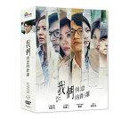 台湾ドラマ/ 我們與惡的距離 -全10話- (DVD-BOX) 台湾盤 The World Between Us