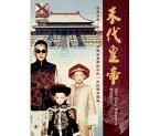 中国ドラマ/ 末代皇帝(ラスト・エンペラー)-全28話-[1988年版] (DVD-BOX) 台湾盤 The Last Emperor