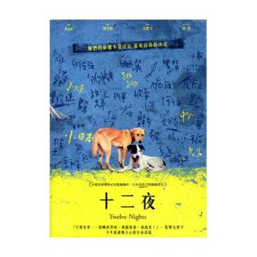 台湾映画/ 十二夜(DVD) 台湾盤 Twelve Nights